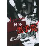 【新书店正版】日本黑手党山口组家族传 萧亮 北方文艺出版社