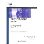 TCP、IP路由技术(第1卷),多伊尔(Doyle Jeff),葛建立,吴剑章,人民邮电出版社,97871151157