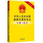 中华人民共和国道路交通安全法注解与配套(第三版):法律注解与配套丛书