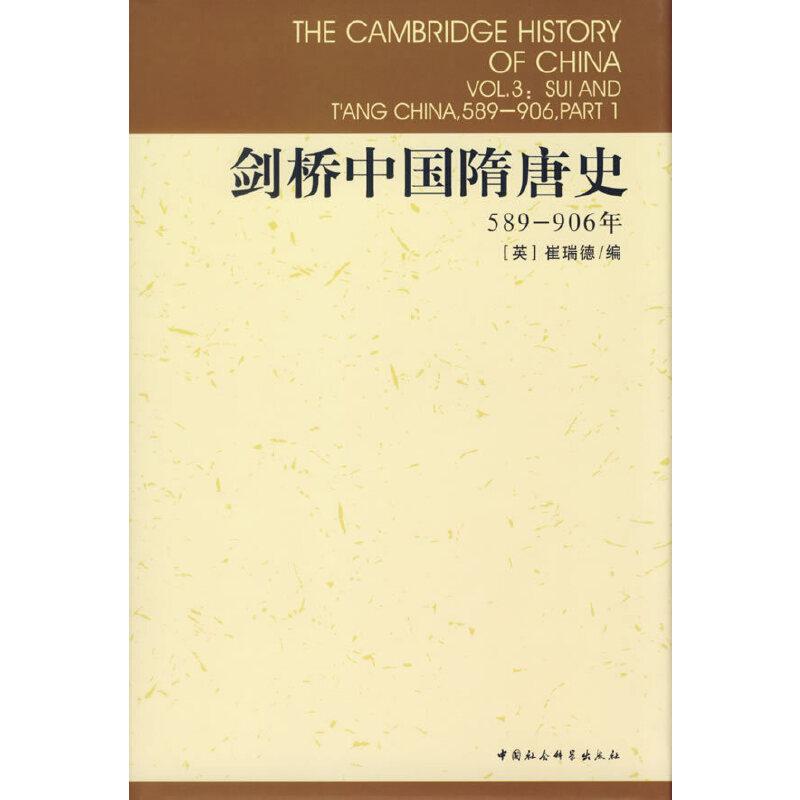 剑桥中国隋唐史:589-906年