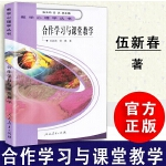 合作学习与课堂教学 9787107223549 伍新春 教学心理学丛书 人民教育出版社