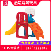 美国进口STEP2儿童室内家用小滑梯户外篮球运动攀岩设施