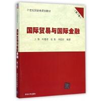 国际贸易与国际金融(第3版21世纪财经类规划教材)