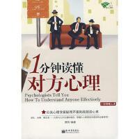 【二手书8成新】1分钟读懂对方心理 萧然 新世界出版社