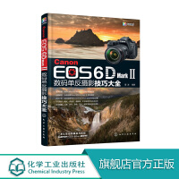 Canon EOS 6D Mark Ⅱ单反摄影技巧大全 佳能6d2单反摄影从入门到精通 佳能6D2相机使用详解说明 单
