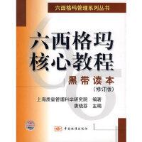 【新书店正版】六西格玛核心教程:黑带读本(修订版) 上海质量管理科学研究院 中国标准出版社