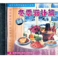 冬季滋补篇(VCD)