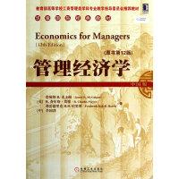 管理经济学(中国版 原书第12版)(中、外专家强强联手,一本理论不再抽象,应用更贴现实的经典工具指导书)