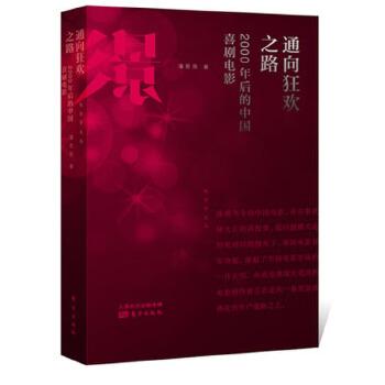 通向狂欢之路:2000年后的中国喜剧电影 一部研究当代戏剧发展的书,深刻剖析《疯狂的石头》《泰囧》成功的理论和时代根源。