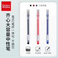 齐心中性笔大容量针管头水笔学生用0.5mm黑色红色蓝色笔芯办公文具用品全针管签字笔简约碳素笔批发GP353