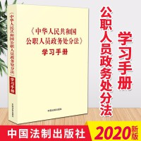 《中华人民共和国公职人员政务处分法》学习手册(2020)中国法制出版社