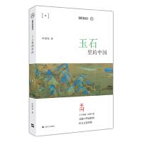 玉石里的中国(平装)(九说中国)