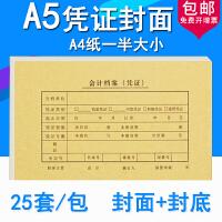 A5凭证封面A4纸一半会计记账凭证封面装订封皮金蝶电脑凭证皮牛皮纸212*150mm