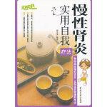 慢性实用自我疗法 谢志强著 中医古籍出版社 9787801749185