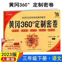2020版 黄冈360定制密卷三年级语文下册(配人教版RJ) 3年级语文试卷 360试卷黄冈试卷