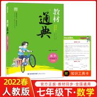 2021春新版 通城学典 教材通典七年级数学下册 人教版 初中七年级下册教材解读同步练习