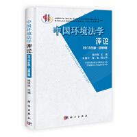 中国环境法学评论(2013年卷・总第九卷)