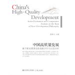 中国高质量发展:基于新发展理念的指数评价与比较分析