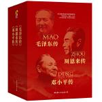 建国70周年伟人传记典藏纪念版(全三册)(毛泽东传、周恩来传、邓小平传)