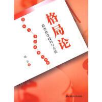 【二手书8成新】格局论*技巧与方法 陆金 上海财经大学出版社