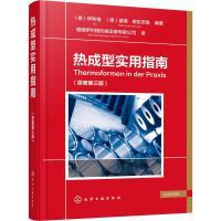 热成型实用指南(原著第3版) 化学工业出版社