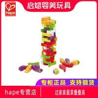 Hape过家家蔬菜叠叠高3岁以上宝宝创意游戏男女孩儿童益智玩具