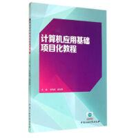 【二手书8成新】计算机应用基础项目化教程 徐海波,赵红艳 中国石油大学出版社