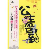 【二手旧书9成新】公主驾到 醉颖玻璃 朝华出版社 9787505420175