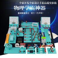 电学实验盒9年级 初中物理实验器材大号 电学实验器材初三电磁学实验箱