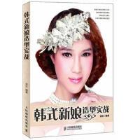 韩式新娘造型实战,温狄,人民邮电出版社,9787115278340
