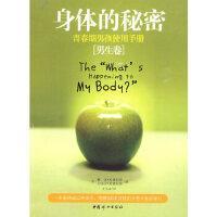 身体的秘密:青春期男孩使用手册(男生卷) (美)麦德拉斯,(美)麦德拉斯 ,王宝泉 中国妇女出版社 978780203