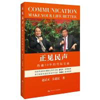 """正见民声――跨越50年的代际交流:品读外交官的""""说话之道"""""""