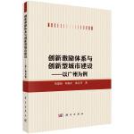 创新激励体系与创新型城市建设――以广州为例