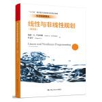 """线性与非线性规划(第四版)(经济科学译丛;""""十三五""""国家重点出版物出版规划项目)"""