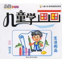 儿童学画画:生活用品――儿童水彩、蜡笔画基础教程