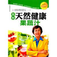 【正版二手书9成新左右】自制天然健康果蔬汁-汉竹 健康爱家系列(简单易做,安全好喝 张晔 中国轻工业出版社