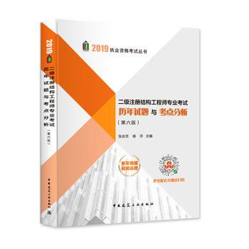 二级注册结构工程师专业考试历年试题与考点分析(第六版) 9787112231850