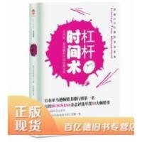 【二手旧书9成新】杠杆时间术(日)本田直之,赵韵毅天津教育出版社