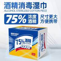 75%酒精�窠�纹���立�S身便�y�⒕�消毒�窦�巾女�W生�和�成人家用q50