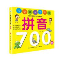 入学准备全方案―拼音700例,华星,河北少年儿童出版社,9787559510457
