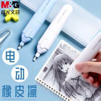 晨光文具全新电动橡皮擦小学生用擦拭干净不留痕迹自动橡皮擦高消字美术画画绘画素描橡皮擦AXP963M4