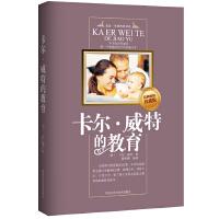 卡尔威特的教育(经典畅销珍藏版)(本书告诉你如何将一个普通的孩子培养成天才!全球销量累计超过2亿册,中国大陆销量已突破