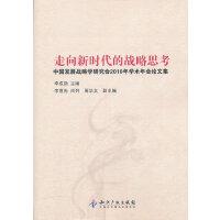 走向新时代的战略思考-中国发展战略学研究会2010年学术年会论文集