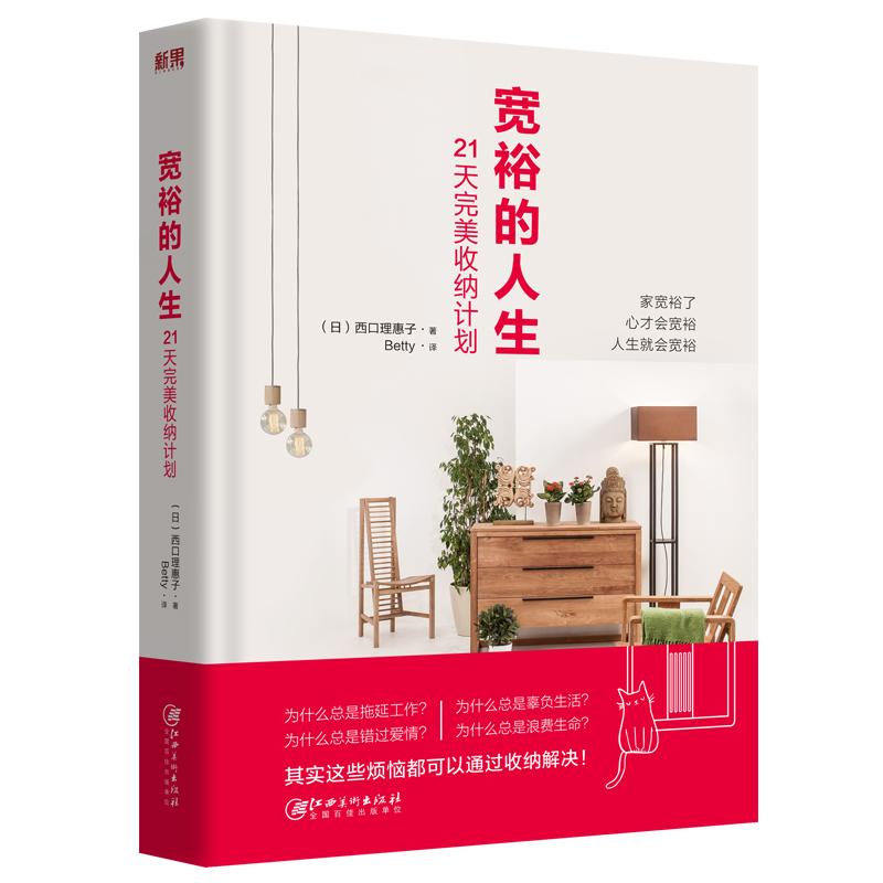宽裕的人生:21天完美收纳计划 (日本整理协会高手教你整理收纳!72个办法72变,让你比别人多出时间、空间、金钱和好心情,拥抱宽裕的家和宽裕的人生!)