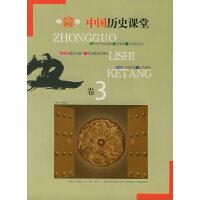 中国历史课堂(全三册)――中华人文学校