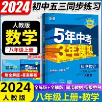5年中考3年模拟八年级上数学上册人教版五年中考三年模拟八年级数学上册2022新版