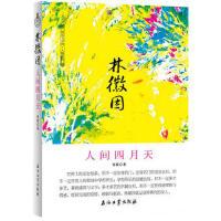 【正版二手书9成新左右】林徽因 人间四月天 张俊 石油工业出版社