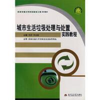 【旧书二手书9成新】 城市生活垃圾处理与处置实践教程