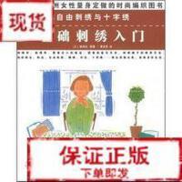 【旧书二手书9成新】新女红丛书:自由刺绣与十字绣:基础刺绣入门 [日]雄鸡社 著