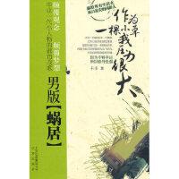 【旧书二手书9成新】作为一棵小草我压力很大 卡卡 9787200073997 北京出版社